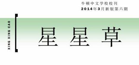 2014_NCLS_March_XXC