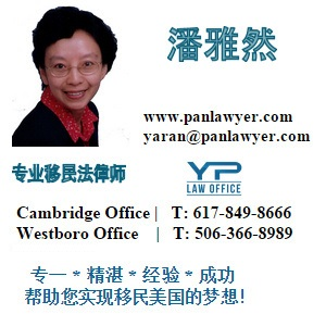 Law Office of Yaran Pan