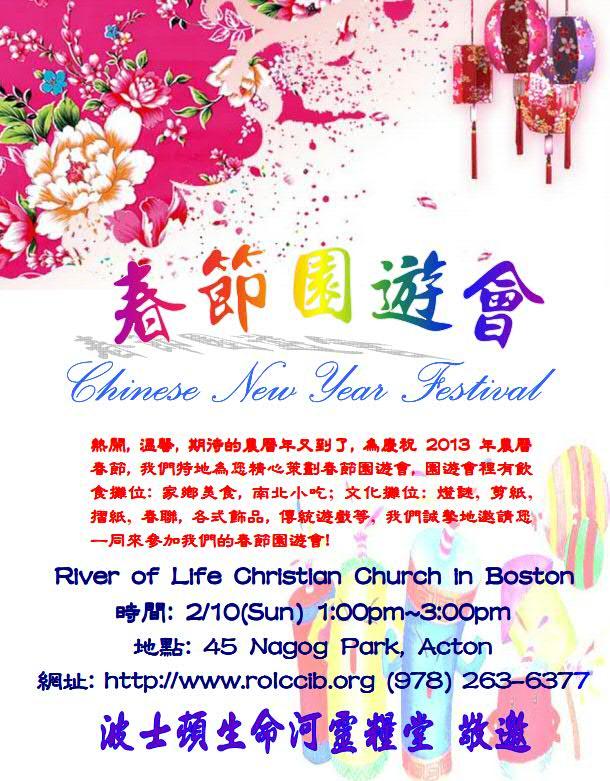 2013_River_of_Life_CNY