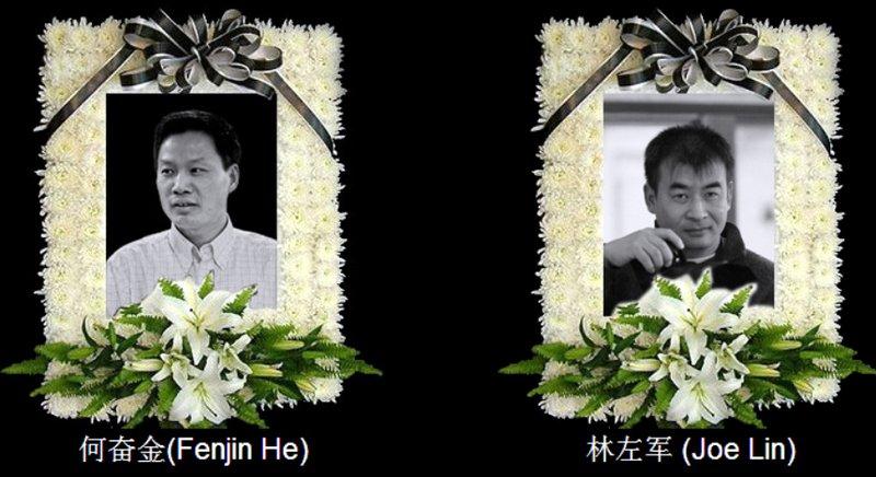 2014_Fenjin_He_Joe_Lin