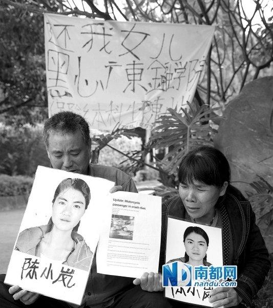 2014_Chen_Xiaolan_Parents