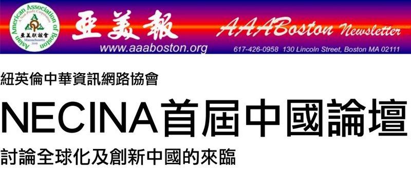 2014_NECINA_China_Forum1