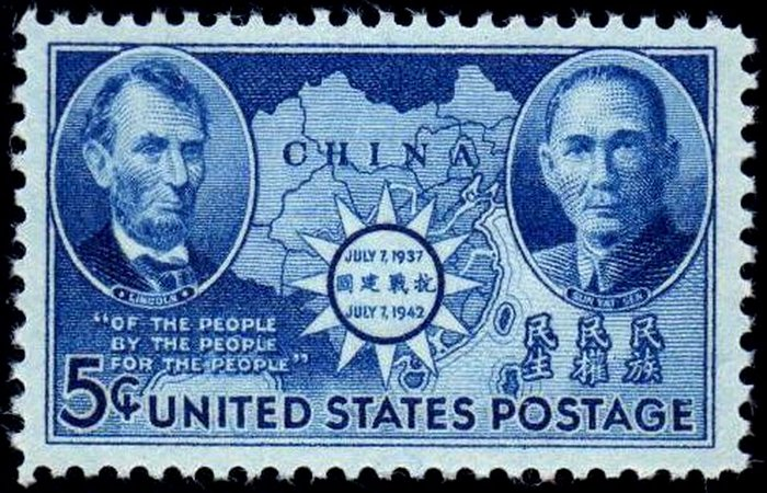 1942_Chinese_Resistance_Issue_Stamp