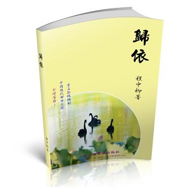 2015_Guiyi_Book_3D