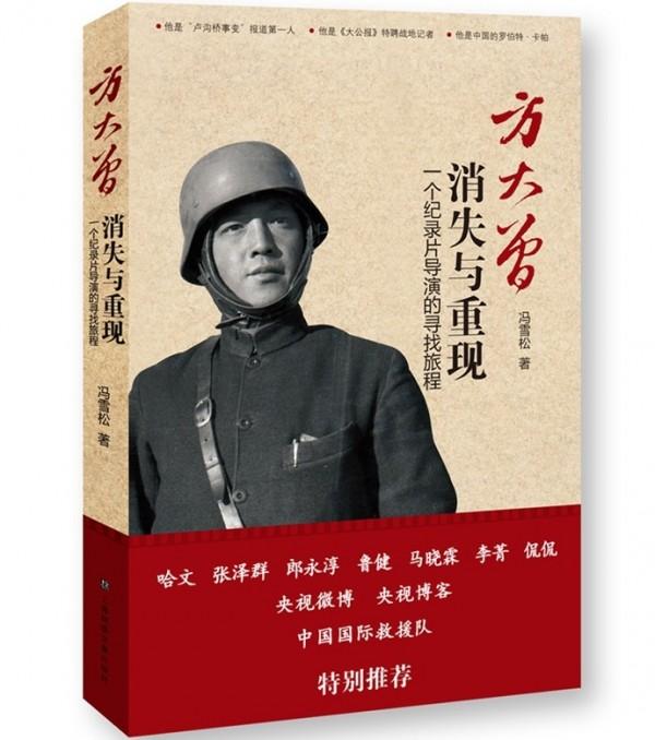 1937_Reporter_Fang_Book