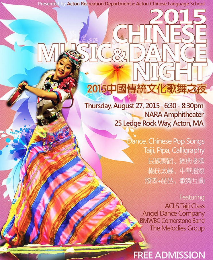 2015_Acton_Chinese_Music_Night_Poster