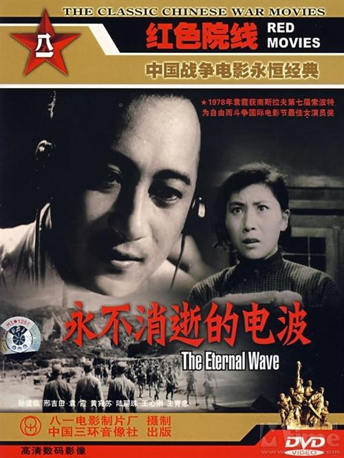 The_Eternal_Wave_Poster