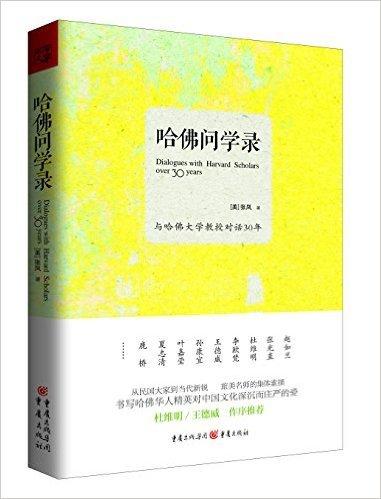 2015_Harvard_Wenxue_Zhang_Phong