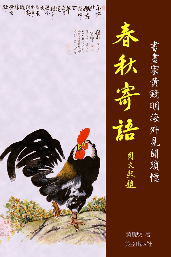 JM_Huang_Essay_Collectoin_Cover