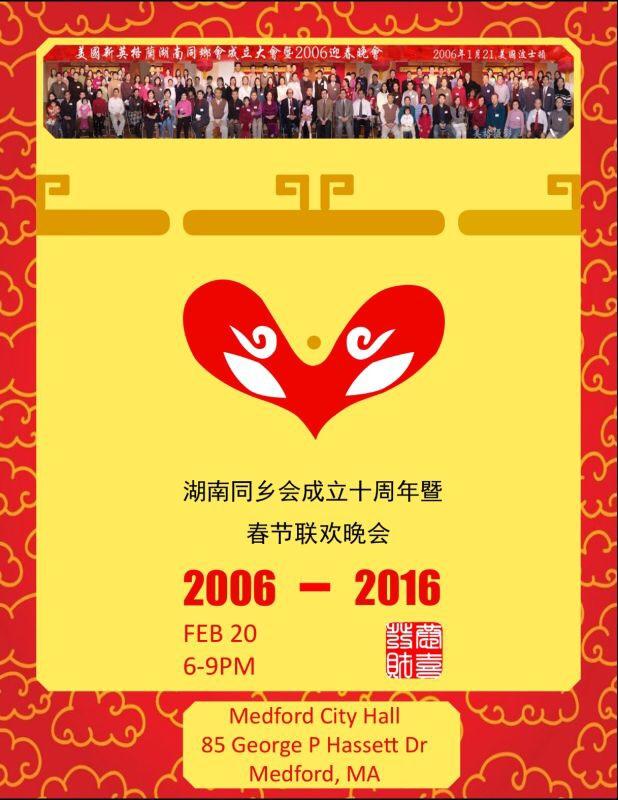 2016_Hunan_Chunwan