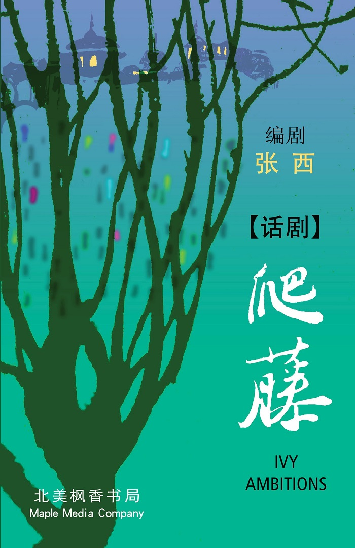 2016_climbing_ivy_cover