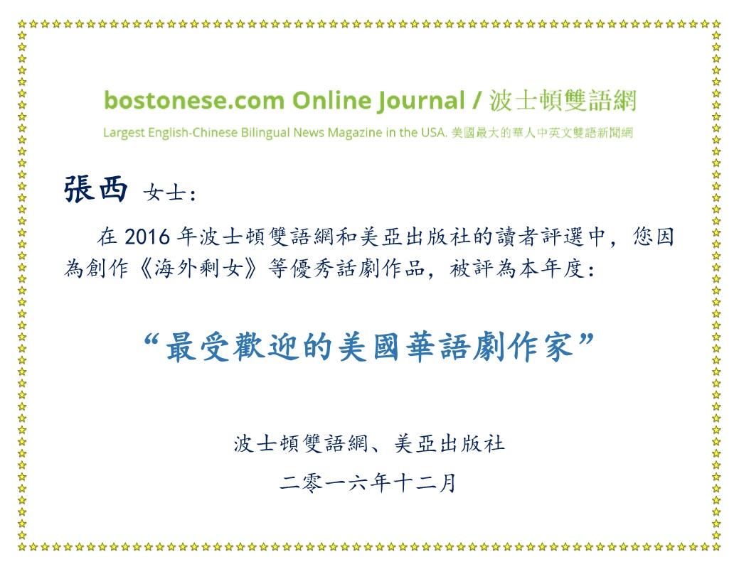 2016_xi_zhang_award