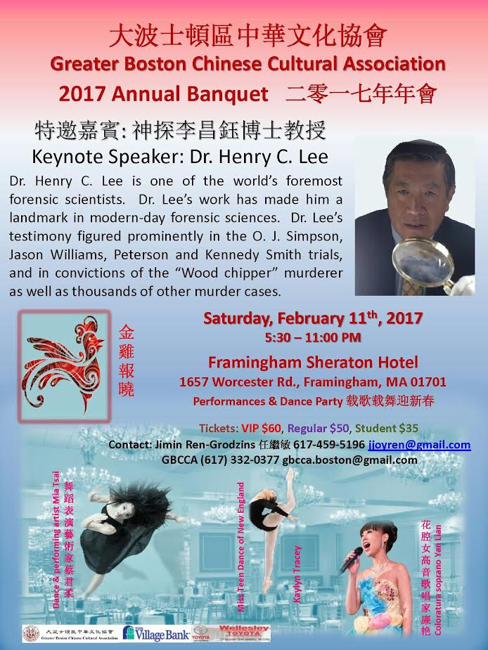 2017_gbcca_banquet_poster